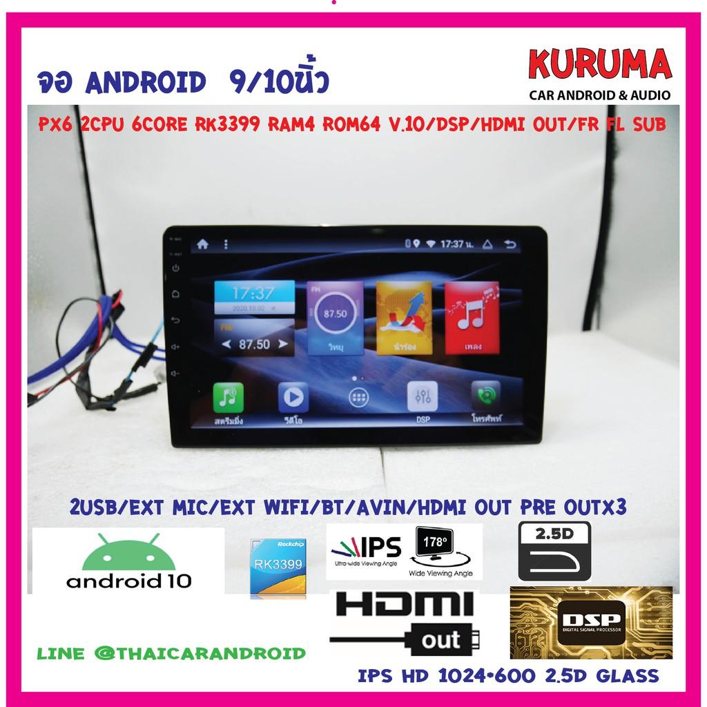 จอเปล่า Android 9/10นิ้ว IPS HD 2.5D PX6 2CPU 6CORE RAM4 ROM64 V.10 DSP HDMI OUT
