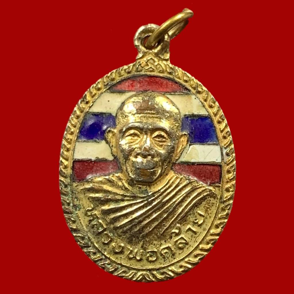 เหรียญลายธงชาติ พ่อท่านคล้าย ออกวัดทุ่งเสรี พศ2532 (BK16-P1)