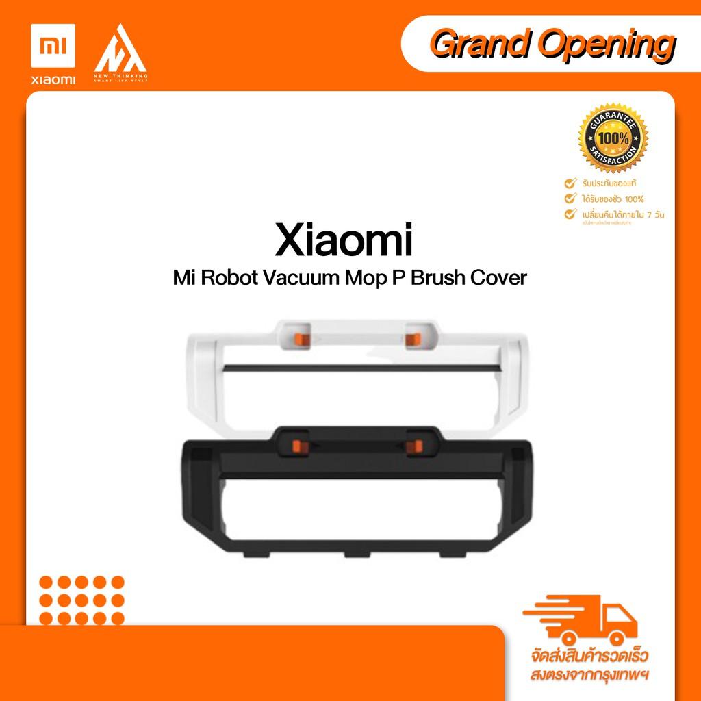 Xiaomi Mi Robot Vacuum Mop P Brush Cover อุปกรณ์เสริมหุ่นยนต์ดูดฝุ่น (ฝาครอบแปรงปัด