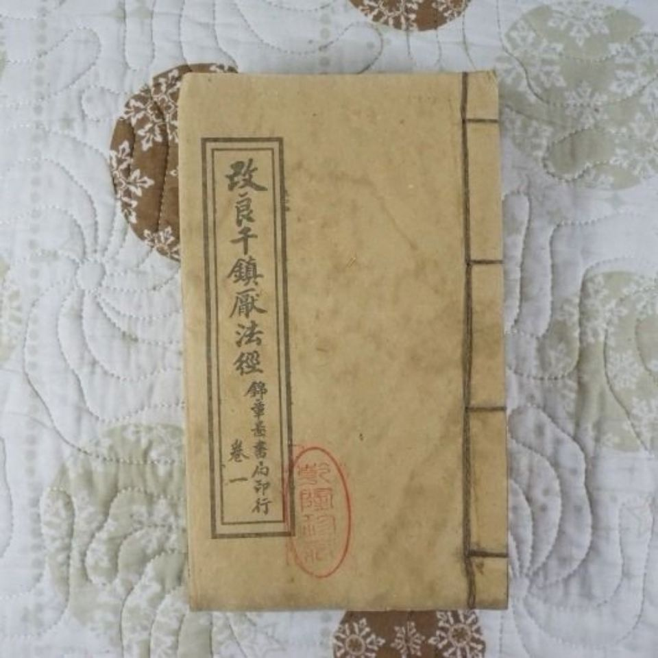 Spot Sale Spot【Improved the Tiao Sutra】Original Thread-Packed out-of-Print Fantastic Books Ancient Books a Set of Seven Books