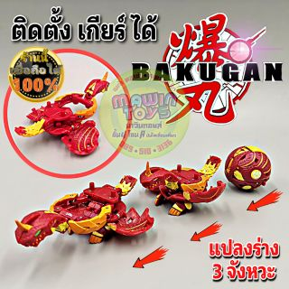 Review บาคุกัน ดราโก้ Bakugan Drago special Mawintoys