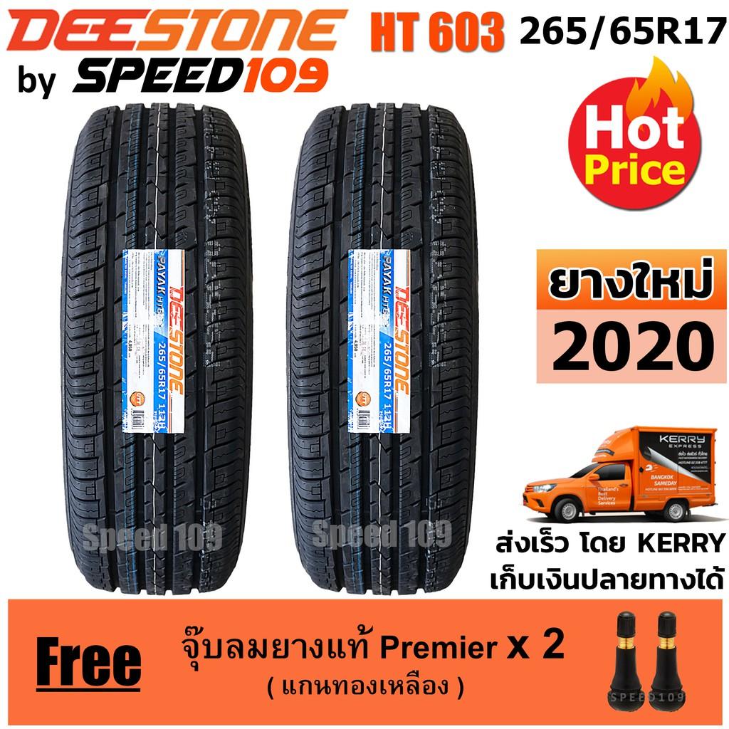 Deestone ยางรถยนต์ 265/65R17 รุ่น Payak HT603 - 2 เส้น (ปี 2020)