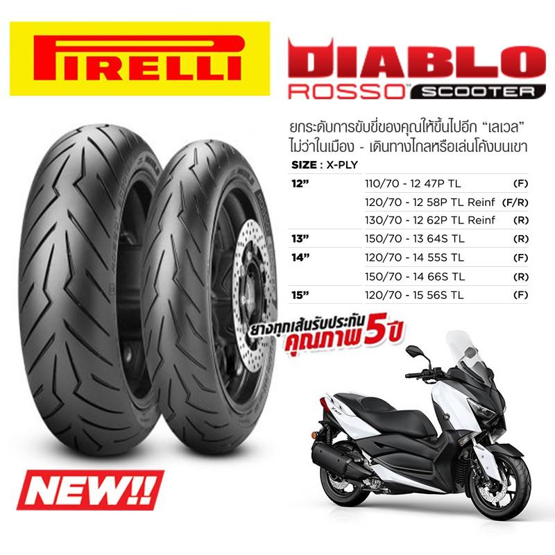 Pirelli Diablo Rosso Scooter : 110/70-12, 120/70-12, 120/70-14, 120/70-15, 130/70-12, 150/70-13, 150/70-14