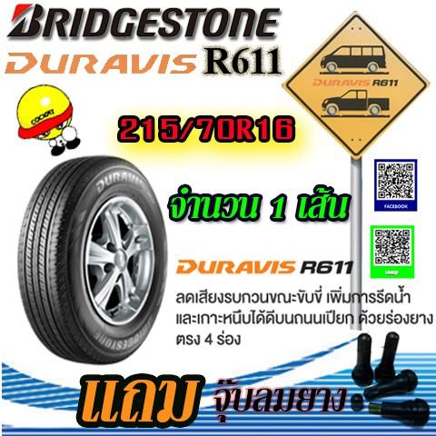 Dยางรถยนต์ BRIDGESTONE ขนาด 215/70R16 รุ่น DURAVIS R611 จำนวน 1 เส้น แถมฟรีจุ๊ปลม 1 ตัว