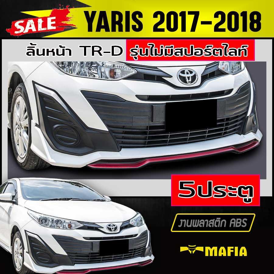 ลิ้นหน้า สเกิร์ตหน้า YARIS 2017 2018 ทรงTR-D รุ่นไม่มีสปอร์ตไลท์ พลาสติกABS (งานดิบไม่ทำสี)