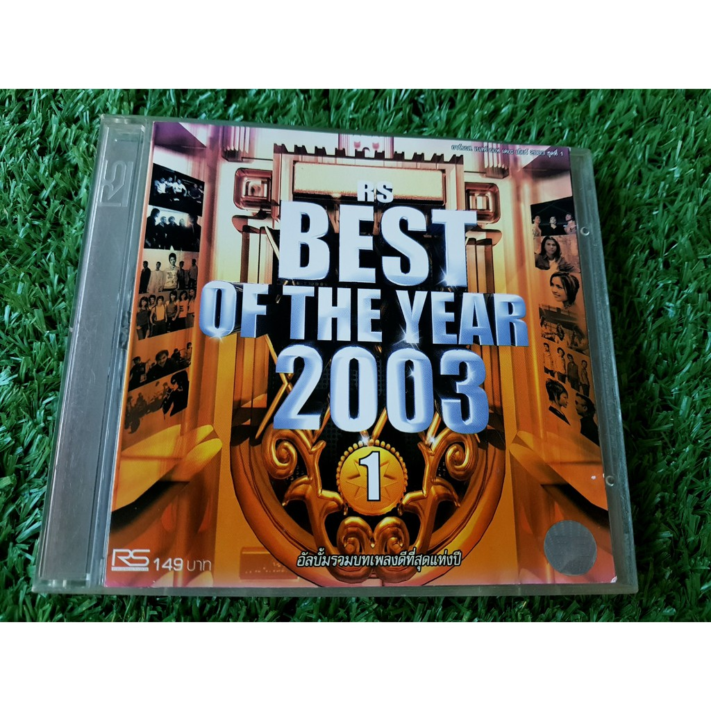 CD แผ่นเพลง RS. best of the Year 2003 - vol.1