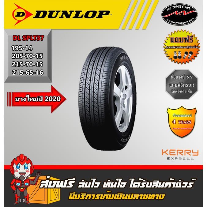 ยางรถยนต์ Dunlop รุ่น SP LT37 ขอบ 15-16 นิ้ว สำหรับรถกระบะที่ต้องการบรรทุกหนัก