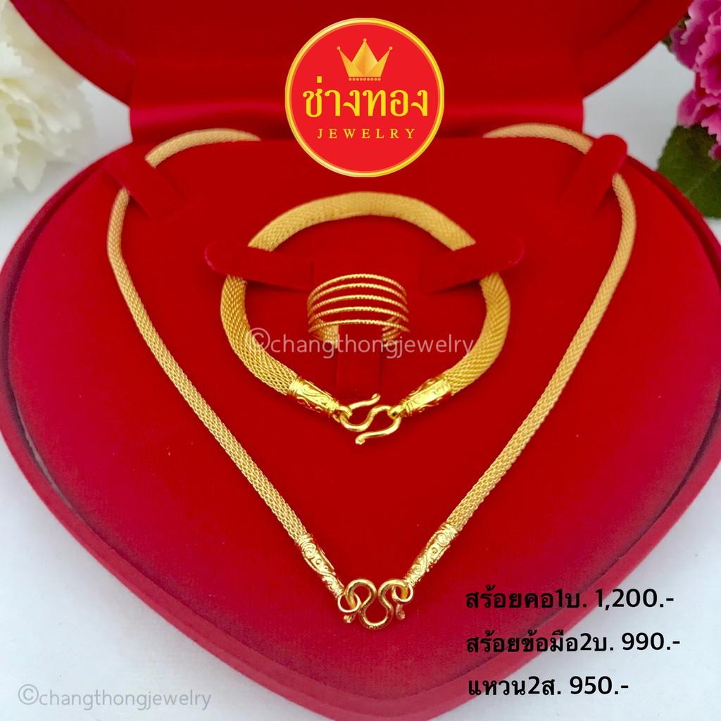 จัดเซ็น สร้อยคอ/สร้อยข้อมือ/แหวน ทองชุบ ทองไมครอน ทองโคลนนิ่ง ทองหุ้ม  ทอง96.5 เศษทอง ทองราคาส่ง ทองราคาถูก