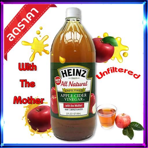 Heinz ACV น้ำส้มสายชูหมักจากแอปเปิ้ล (ตราไฮนซ์) Heinz Apple Cider Vinegar (with the mother) New Look 946มล.