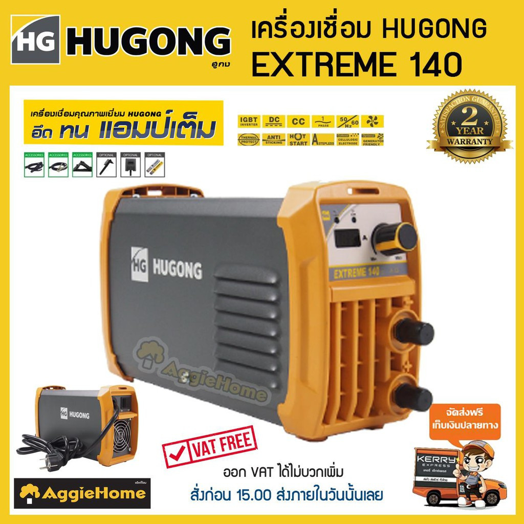 HUGONG เครื่องเชื่อมไฟฟ้า INVERTER EXTREME 140