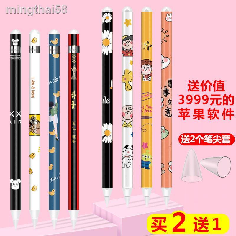 🔥เตรียมจัดส่ง🔥○♦Apple pen pencil sticker creative generation capacitive stylus second non-slip cute film iPad protec1