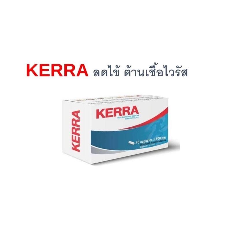 kerra ยาเคอร่า สมุนไพรต้านเชื้อไวรัส