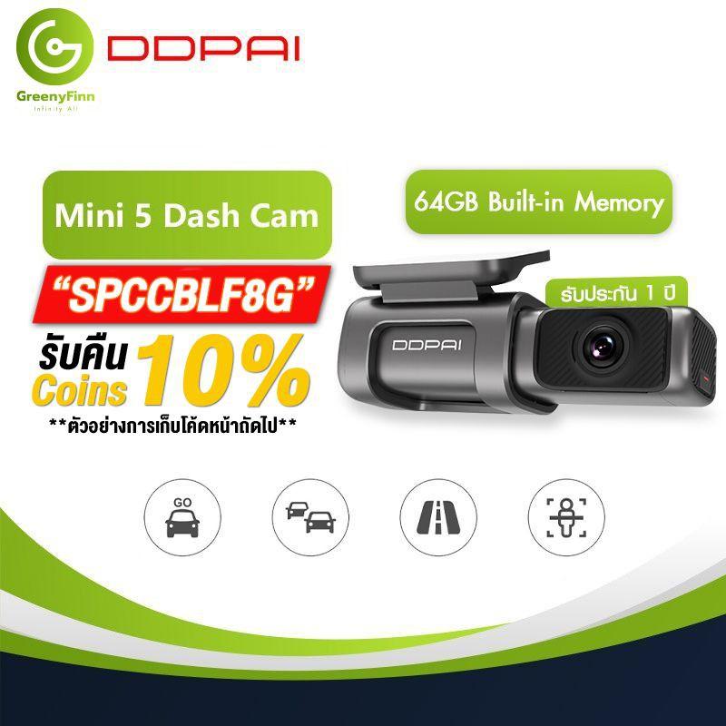 [ศูนย์ไทย] DDpai Mini5 Dash Cam Car Camera กล้องติดรถยนต์ กล้องหน้ารถ กล้องติดรถ กล้องรถ