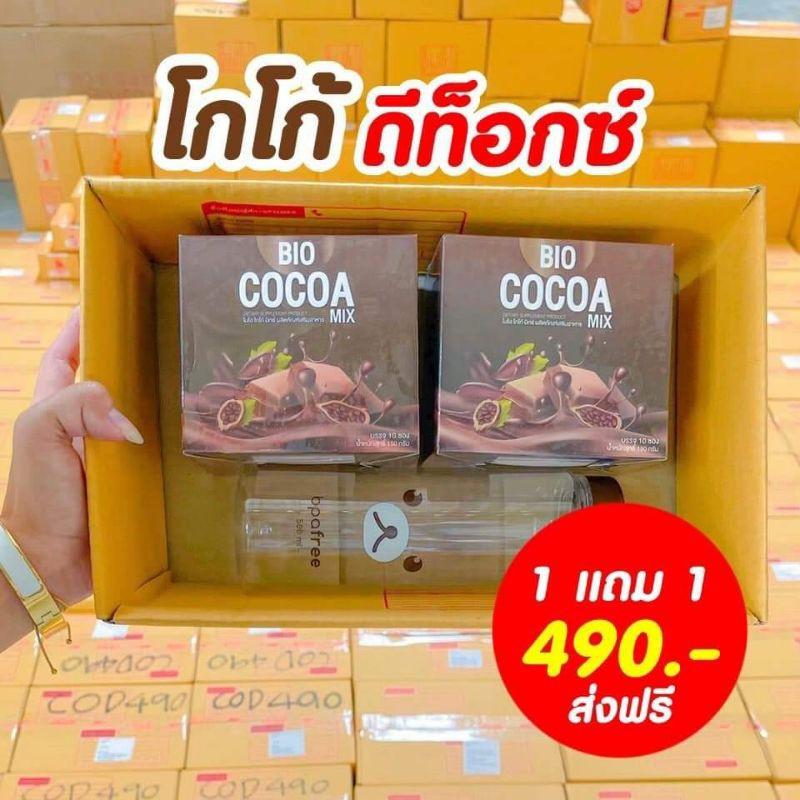 แท้% ซื้อ1แถม2โก้ 2+ขวดเช็ค1☕️ ไบโอ โกโก้มิกซ์ Bio Cocoa Mix By Khunchan