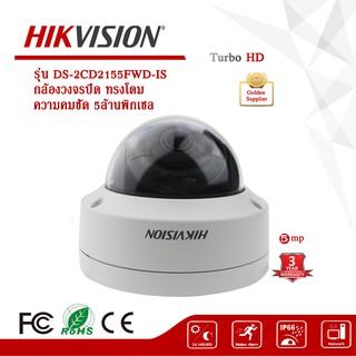 Hikvision กล้องวงจรปิดทรงโดม รุ่นDS-2CD2155FWD-IS เลนร์4mm ความคมชัด5ล้านพิกเซล 12 VDC & PoE