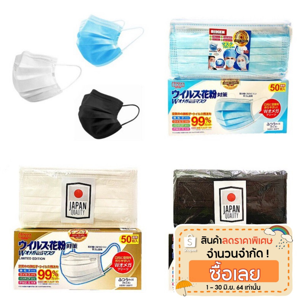 หน้ากากอนามัยสีดำ ขาว เขียว Biken หน้ากากญี่ปุ่น หน้ากากอนามัยจากญี่ปุ่น พร้อมส่ง หนา3ชั้น