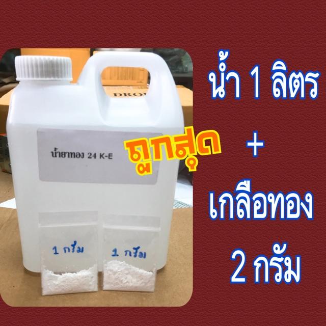 น้ำยาขุบทอง 1 ลิตร +เกลือทอง2กรัม ราคาประหยัด (จิวเวลรี่)