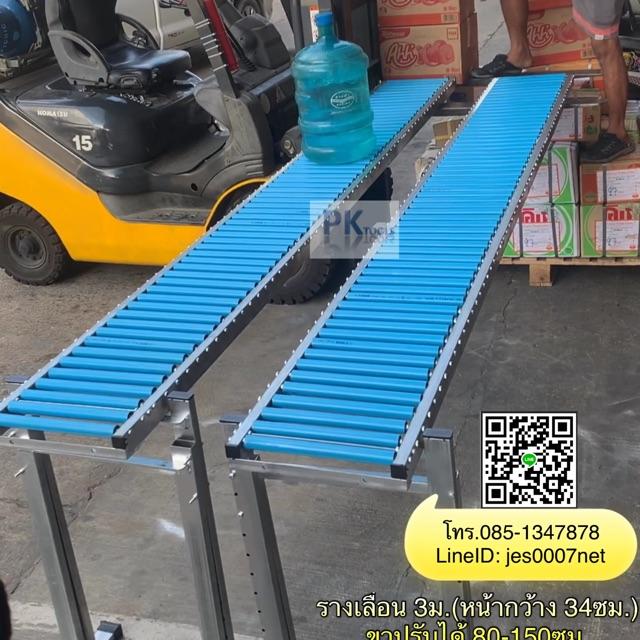 รางเลื่อน รางเลื่อนลูกกลิ้ง รางเลื่อนสินค้า รางลำเลียง รางสไลด์ รางขนของ รางลงของ รางโรลเลอร์ รางลูกกลิ้งพีวีซี(PVC)