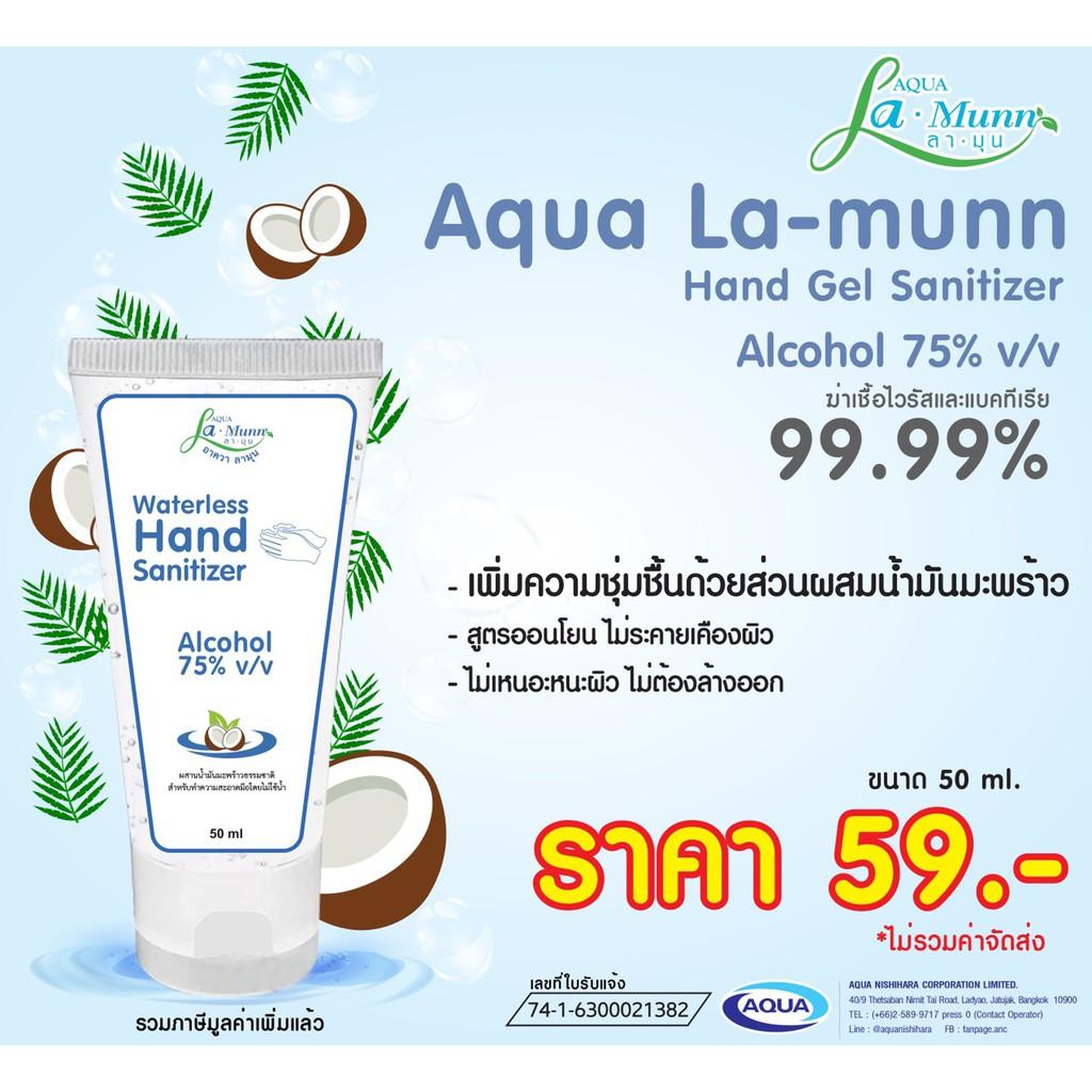 เจลล้างมืออนามัย Aqua Lamunn (อาควาลามุน) ขวดพกพา ขนาด 50 ml. และ 1000 ml.