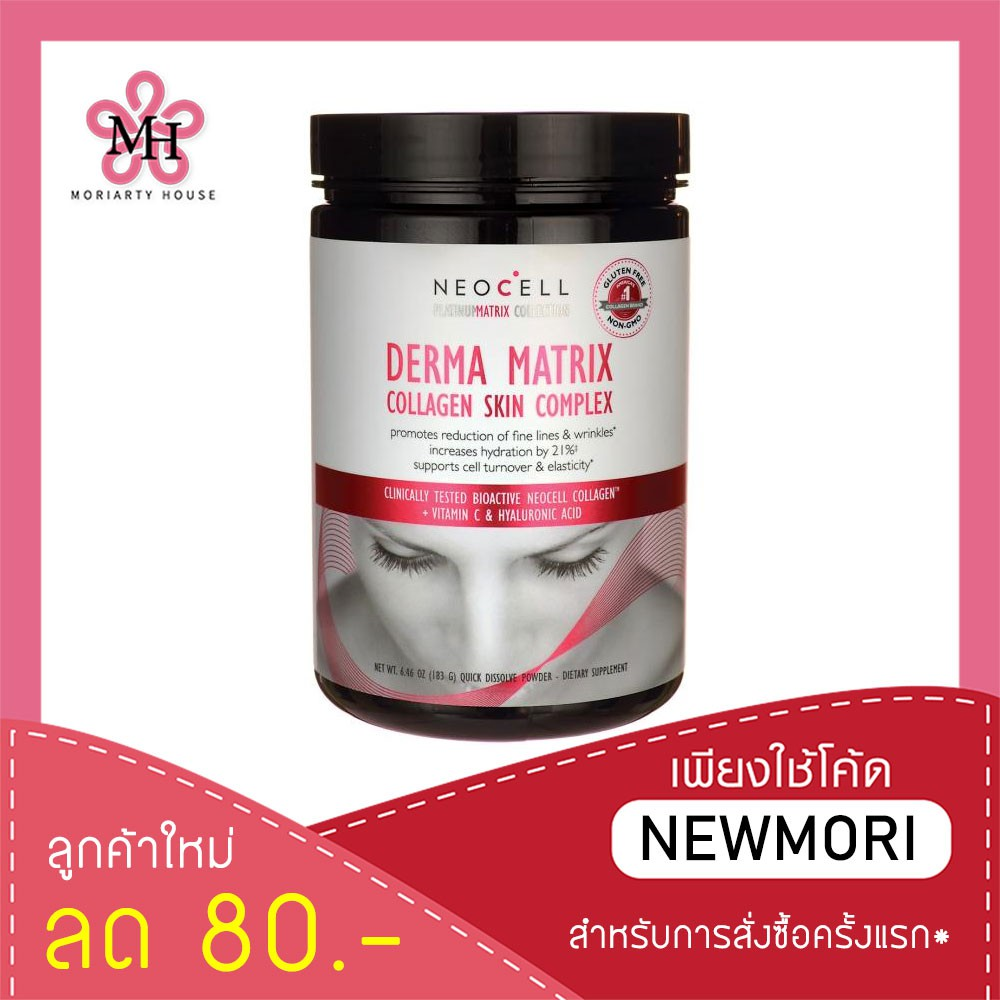 Neocell Derma Matrix Collagen Skin Complex 183g