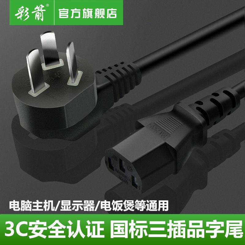 แหล่งจ่ายไฟ ปลั๊กไฟ彩箭GBโฮสต์คอมพิวเตอร์สายไฟขยายหม้อหุงข้าวที่ใช้ในครัวเรือนปลั๊กเครื่องพิมพ์จอแสดงผลโปรเจคเตอร์ sAWU