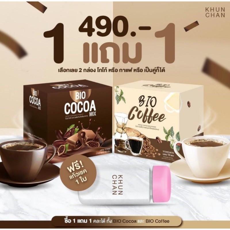 ⚡พร้อมส่ง⚡‼️ของแท้‼️ไปโอโกโก้มิกซ์ Bio cocoa mix คุมหิว ดีท๊อก บล๊อคไขมัน