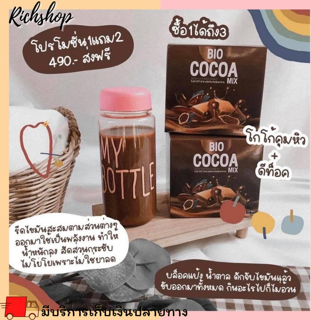 Richshop Bio Cocoa ไบโอ โกโก้ดีท็อกซ์ บล็อคไขมัน ไบโอโกโก้ มิกซ์ คุมหิว อิ่มนาน อิ่มไว ถ่ายง่าย สบายท้อง ไบโอโกโก้มิกซ์