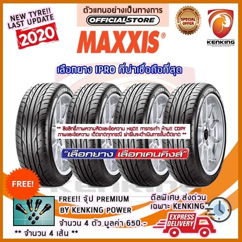 ผ่อน 0% 215/45 R17  Maxxis รุ่น IPRO ยางใหม่ปี 2020 (4 เส้น) ยางขอบ17 Free!! จุ๊ป Kenking Power 650 บาท