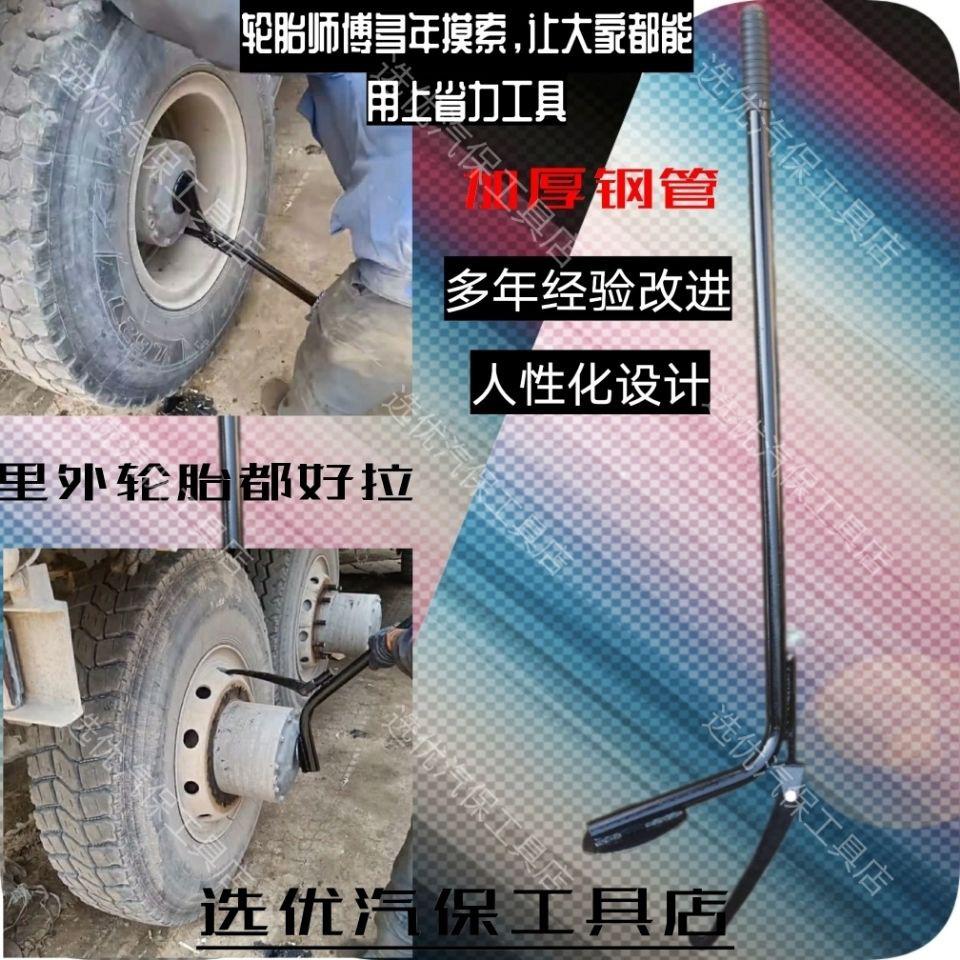 เครื่องถอดยางรถขนาดใหญ่ล้อคู่ถอดยางดึงยางรถบรรทุกดึงยางตะขอ【5สำหรับ21日发เสร็จสิ้น】 gW4g