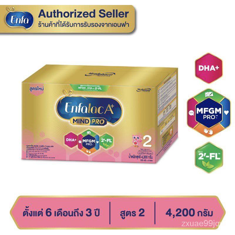 Enfalac เอนฟาแล็คA+สูตร 2 สำหรับทารกเด็กแรกเกิด-1ปีขนาด 4,200 กรัม(1กล่อง)