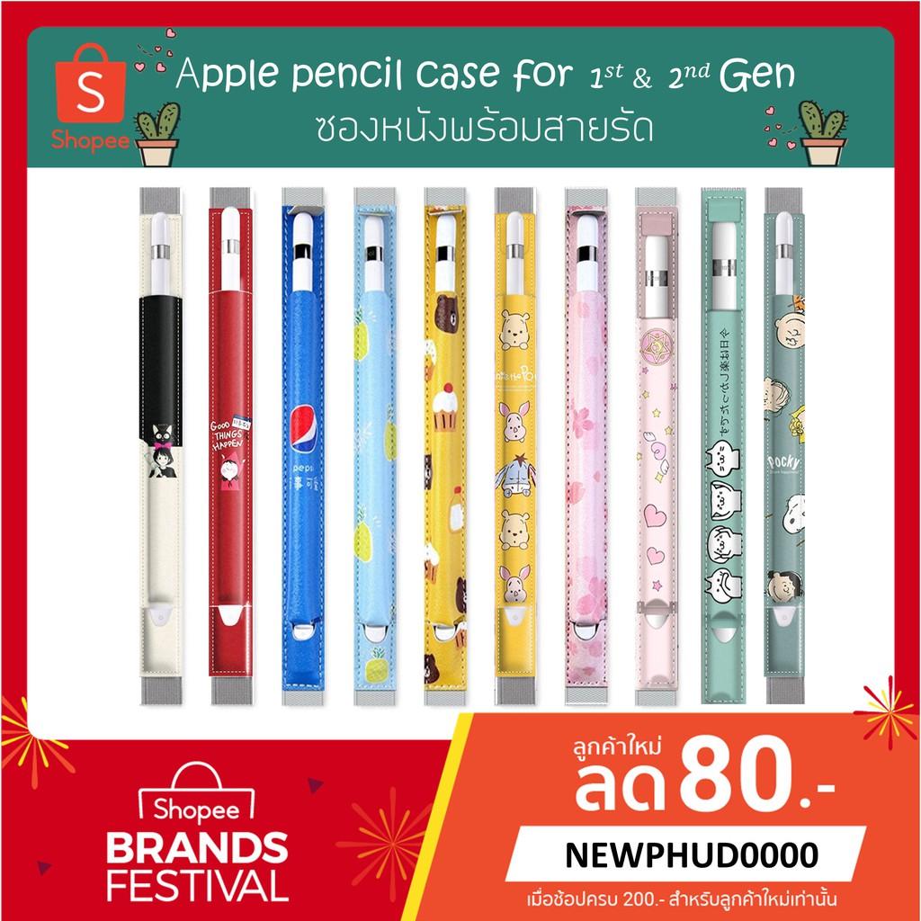 🔥ถูกที่สุด✨Caseหนัง Apple pencil น่ารักมาพร้อมกับสายรัดเคส สำหรับ Apple pencil gen 1/2 รูปแบบซองกระชับแน่นหนา