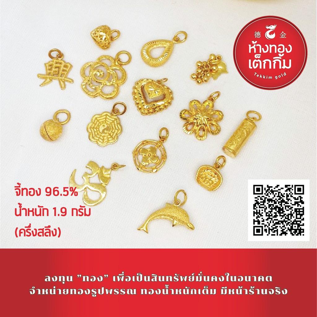 (ทองแท้ ราคาถูก)จี้ทอง 96.5% หนัก ครึ่งสลึง 1.9 กรัม