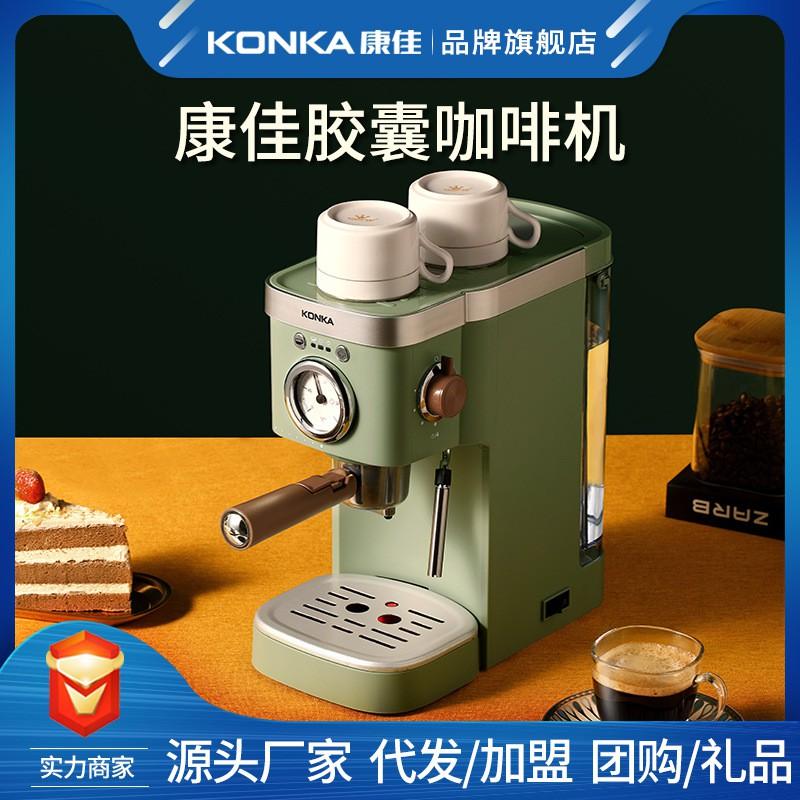 KONKAKonka KCF-CS1เครื่องชงกาแฟแบบอิตาลีเครื่องชงกาแฟอัตโนมัติในครัวเรือนเครื่องทำนมเชิงพาณิชย์