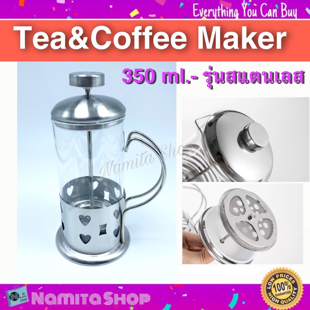Namita French Press เหยือก กาชงชา ที่ชงกาแฟ กาชงกาแฟ เครื่องชงกาแฟ ที่ชงกาแฟสด แบบกด ทำกาแฟสดทานเองได้แบบง่ายๆ