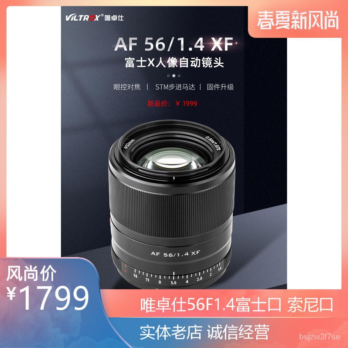 เฉพาะไบโอบิโอ56MM F1.4 STMฟูจิพอร์ตโซนี่ Canon ไมโครเดียวคงโฟกัสเลนส์อัตโนมัติโฟกัส