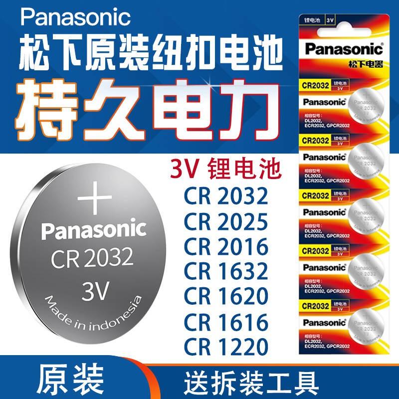 🔥 ถ่านนาฬิกา 🔥 ถ่านกระดุม มีสินค้า แบตเตอรี่ปุ่มพานาโซนิค cr2032 / cr2025 / cr20163V อัตโนมัติที่สำคัญการควบคุมระยะไกล