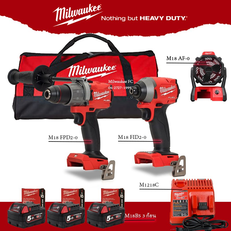 Milwaukee M18 Combo Set (Include : M18FPD2 M18FID2 M18AF 5AhX3ก้อน แท่นชาร์จ และ กระเป๋า)