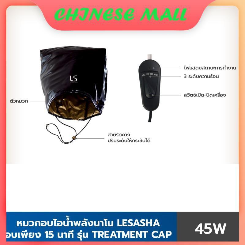 HotSale!! การจัดส่งที่รวดเร็ว Lesasha  หมวกอบไอน้ำ พลังนาโน รุ่น Professional Nano Hair Spa LS0573 kuron บำรุงผม หมักผม