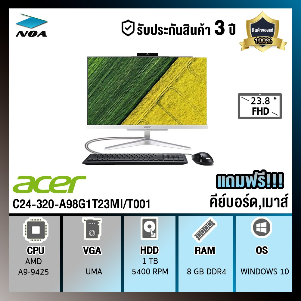 ALL-IN-ONE (ออลอินวัน) ACER ASPIRE C24-320-A98G1T23MI/T001