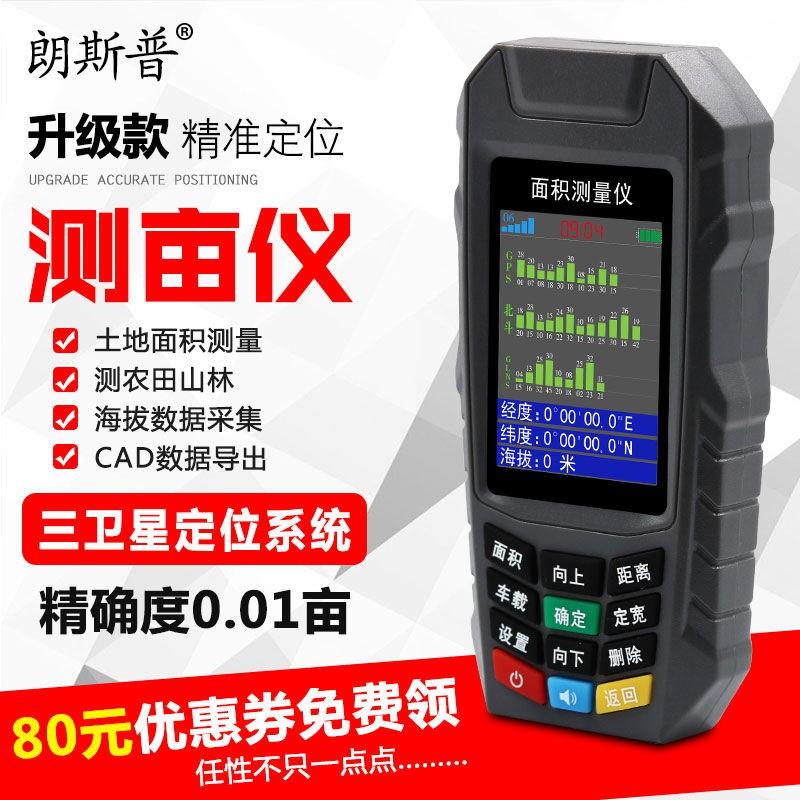สามดาวเทียม gps + Beidou เครื่องมือวัดเสียงเอเคอร์เครื่องมือวัดพื้นที่ความแม่นยำสูงเครื่องมือวัดพื้นดินเครื่องมือวัดเอเค