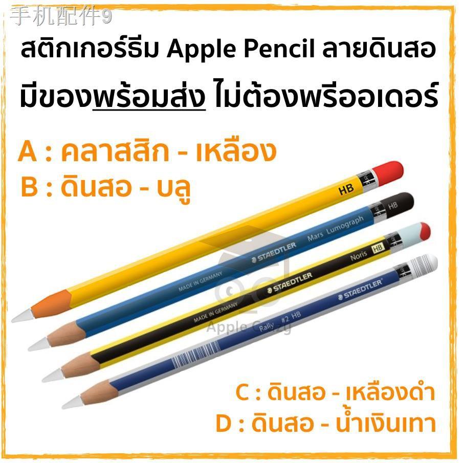 ﹍สติกเกอร์ Apple Pencil Wrap Gen 1 และ 2 ธีมดินสอ HB (งานใหม่ล่าสุด)1