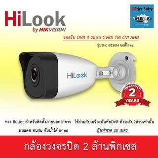 Hilook By Hikvision B120M กล้องวงจรปิด 2ล้านพิกเซล รองรับdvrทุกระบบ ราคาถูกที่สุด