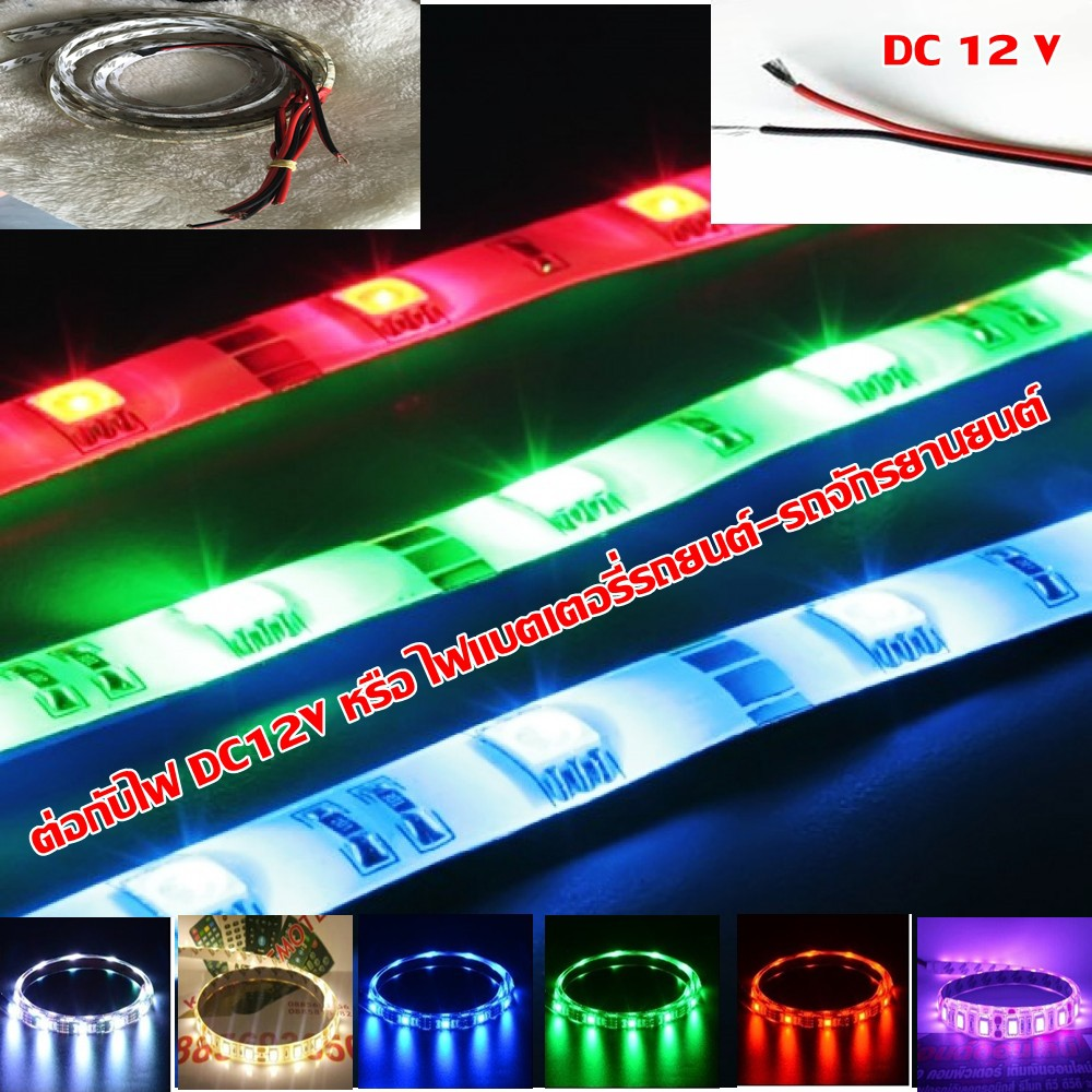 ไฟเส้น LED Strip Light 5050 ชนิดกันน้ำ ไฟ DC12V ไฟแบตเตอรี่ ยาว  20/30/50/100 ซ ม