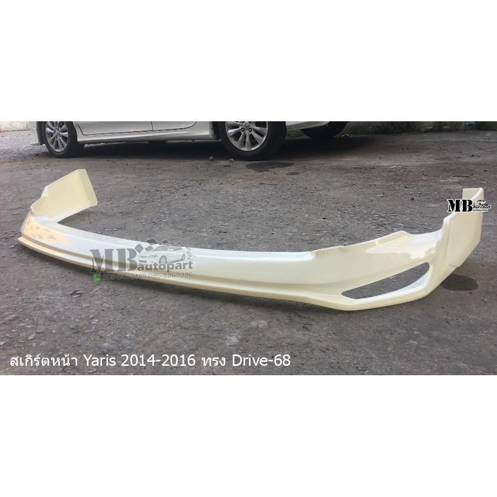 สเกิร์ตหน้าแต่งรถยนต์ Toyota Yaris 2014-2016 ทรง Drive