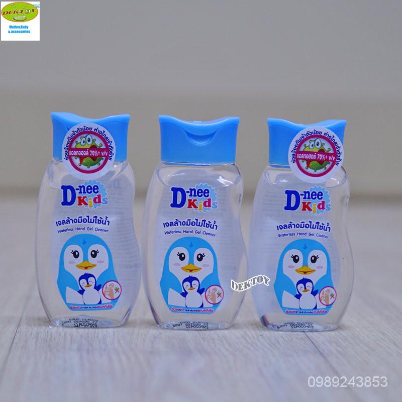 D-nee kids ดีนี่คิดส์ เจลล้างมือแอลกอฮอล์ สำหรับเด็กไม่ใช้น้ำ 93 มล. epYY