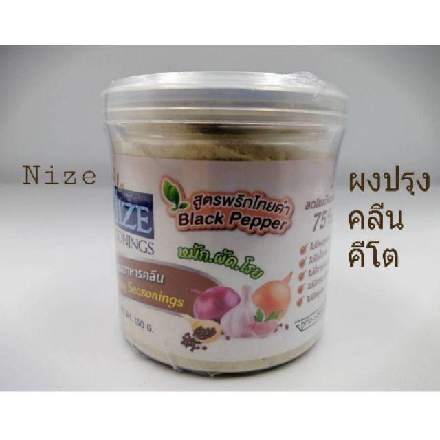 NIZEผงปรุงรสสำหรับทำอาหารสูตรคลีนคีโต