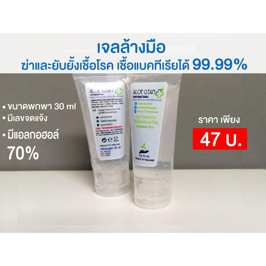 เจลล้างมือ ALOE CLEAN ขนาดพกพา 30 ml แอลกอฮอลล์ 70% สินค้าพร้อมส่ง
