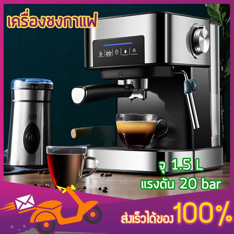 เครื่องชงกาแฟ เครื่องทำกาแฟ การทำโฟมนมแฟนซี  เครื่องทำกาแฟกึ่งอัตโนมติ Coffee maker Coffee machine 20var 1.5L Dailyshopz