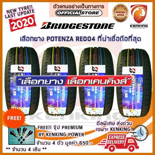 ผ่อน 0% 215/50 R17 Bridgestone รุ่น POTENZA RE004 ยางใหม่ปี 2020 (4 เส้น) Free! จุ๊ป Kenking Power 650฿