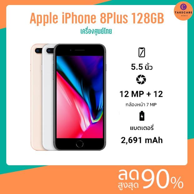 Apple iPhone 8Plus 128GB เครื่องใหม่ ประกันศูนย์ไทย ผ่อน0%